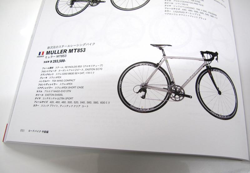 1116爽快自転車バイブル中2