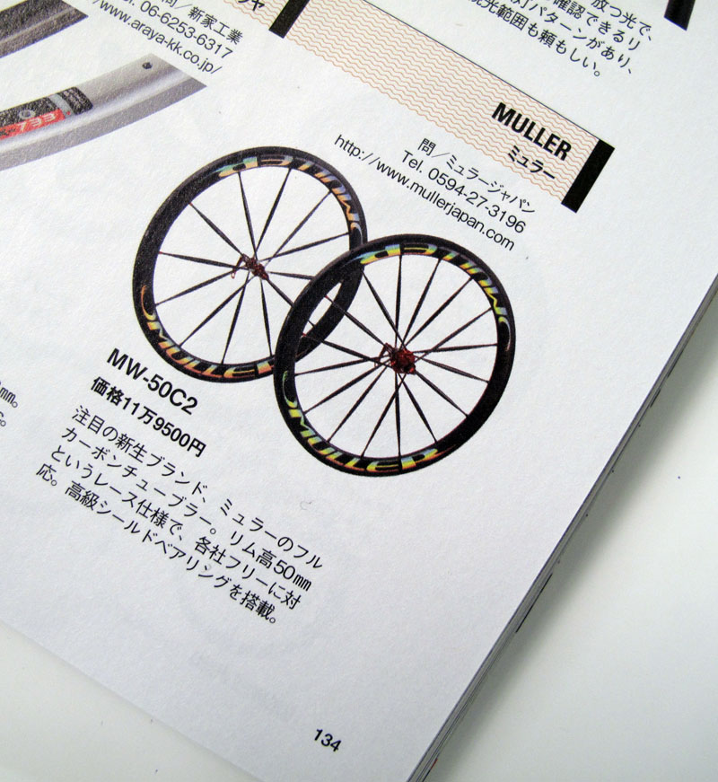 20111216Bplus_wheel