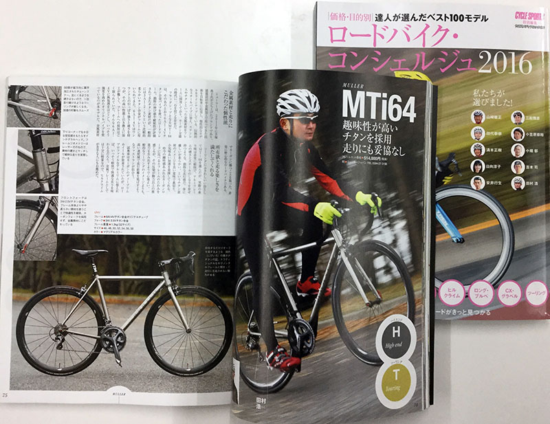 20160215_BikeConcierge